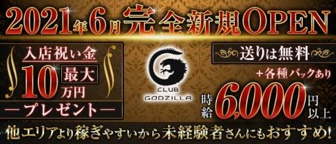 【君津】CLUB GODZILLA(ゴジラ)【公式求人・体入情報】(千葉キャバクラ)の求人・バイト・体験入店情報