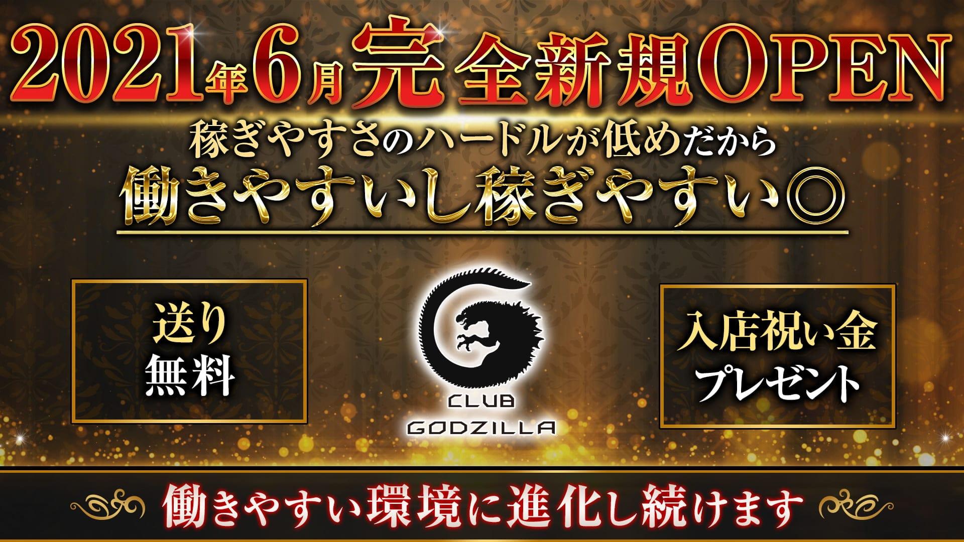 【君津】CLUB GODZILLA(ゴジラ)【公式求人・体入情報】 千葉キャバクラ TOP画像
