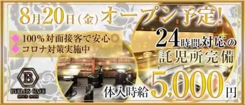 BYBLOS cafe -ビブロスカフェ-【公式求人・体入情報】(川口キャバクラ)の求人・体験入店情報