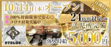 BYBLOS cafe -ビブロスカフェ-【公式求人・体入情報】(川口キャバクラ)の求人・バイト・体験入店情報