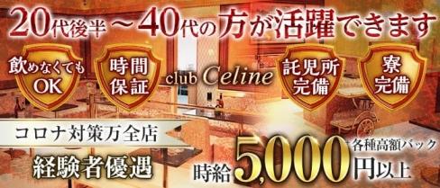club Celine(セリーヌ) 【公式求人・体入情報】(船橋熟女キャバクラ)の求人・バイト・体験入店情報