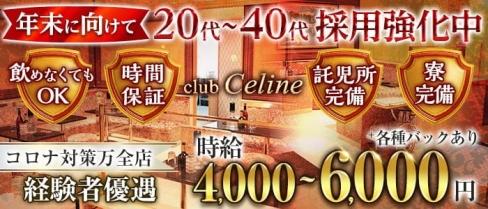 club Celine(セリーヌ) 【公式求人・体入情報】(船橋熟女キャバクラ)の求人・体験入店情報