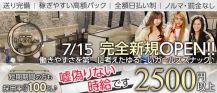 【瑞江駅】ガールズスナック FLORA(フローラ)【公式求人・体入情報】 バナー