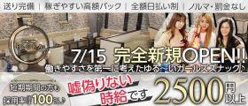 【瑞江駅】ガールズスナック FLORA(フローラ)【公式求人・体入情報】 錦糸町スナック