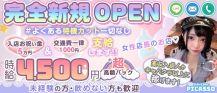 【朝・昼・夜】Girl's Bar PICASSO(ピカソ)【24時間】【公式求人・体入情報】 バナー