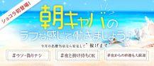 Club Mattina(マティーナ)【公式求人・体入情報】 バナー