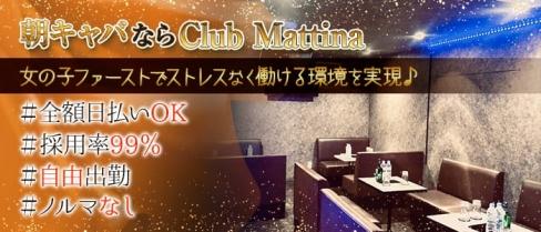 Club Mattina(マティーナ)【公式求人・体入情報】(千葉昼キャバ・朝キャバ)の求人・バイト・体験入店情報