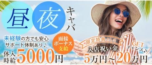 Now(ナウ)【公式求人・体入情報】(関内昼キャバ・朝キャバ)の求人・バイト・体験入店情報