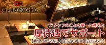 CLUB GIOGIO(ジョジョ)【公式求人情報】 バナー