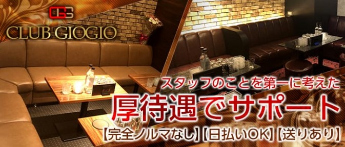 CLUB GIOGIO(ジョジョ)【公式求人情報】