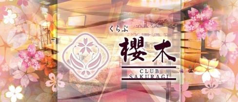 くらぶ櫻木(サクラギ)【公式求人情報】(中洲クラブ)の求人・体験入店情報