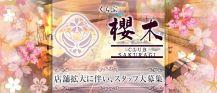 くらぶ櫻木(サクラギ)【公式求人情報】 バナー