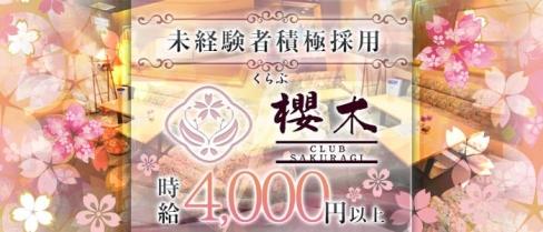 くらぶ櫻木(サクラギ)【公式求人情報】(中洲クラブ)の求人・バイト・体験入店情報