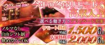 ハニーズ・バー【公式求人・体入情報】 バナー