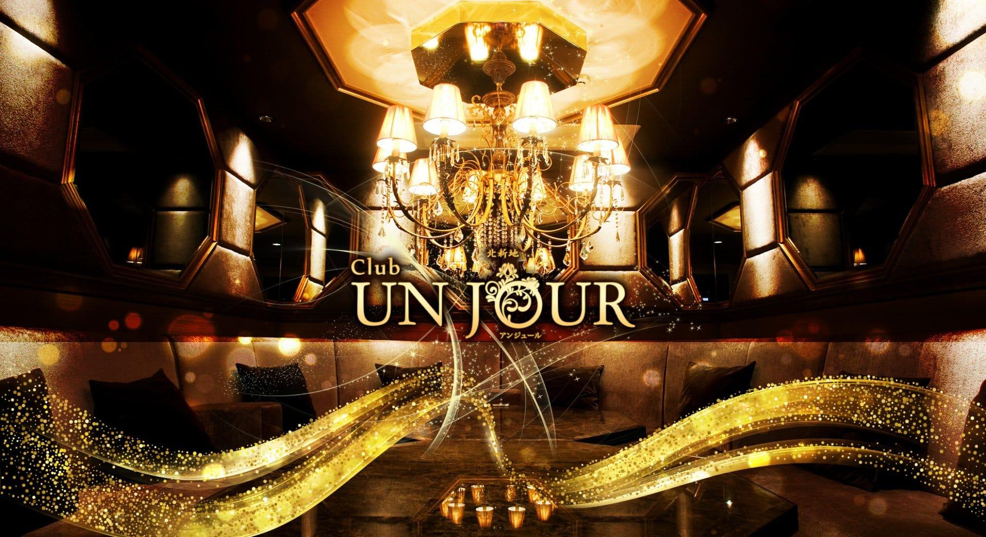 Club UNJOUR (アンジュール) 北新地ニュークラブ TOP画像