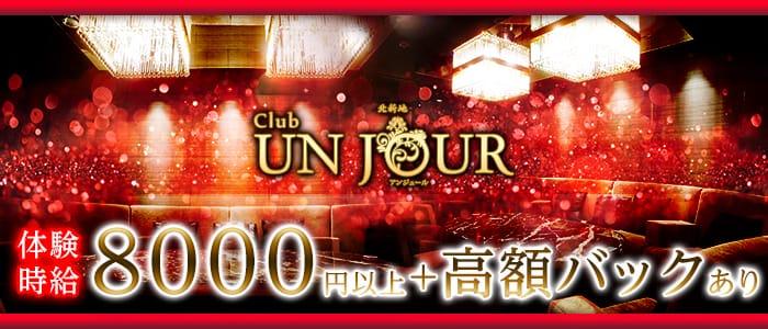 Club UNJOUR (アンジュール) 北新地ニュークラブ バナー