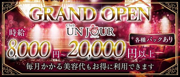 Club UNJOUR (アンジュール)【公式求人・体入情報】 北新地ニュークラブ バナー