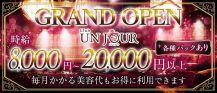 Club UNJOUR (アンジュール)【公式求人・体入情報】 バナー