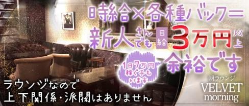 朝ラウンジ VELVET morning(ベルベットモーニング)【公式求人情報】