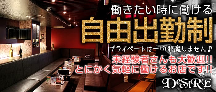 CLUB DESIRE-ディザイア梅田- 梅田キャバクラ バナー