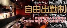 CLUB DESIRE-ディザイア梅田-【公式求人情報】 バナー