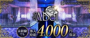 club Abel(アベル)【公式求人・体入情報】(宮崎クラブ)の求人・バイト・体験入店情報