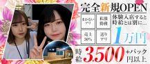 【朝・昼・夜】Girls Bar JJ 烏森(ジェージェー カラスモリ)【公式求人・体入情報】 バナー