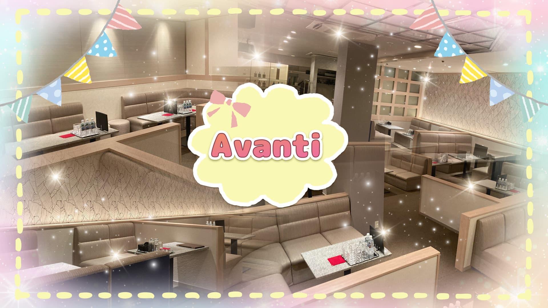 【朝昼キャバ】Avanti(アヴァンティ)【公式求人・体入情報】 難波昼キャバ・朝キャバ TOP画像