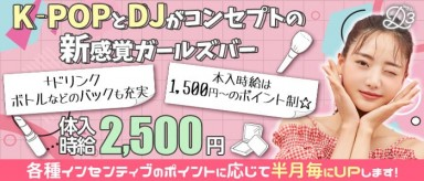 Girls Bar D3(ディースリー)【公式求人・体入情報】(浜松ガールズバー)の求人・バイト・体験入店情報