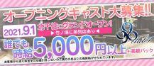 クラブ9(ナイン)【公式求人・体入情報】 バナー
