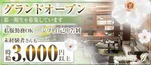 Cafe ラウンジ J (ジェイ)【公式求人・体入情報】 バナー