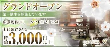 Cafe ラウンジ J (ジェイ)【公式求人・体入情報】(渋谷ラウンジ)の求人・バイト・体験入店情報