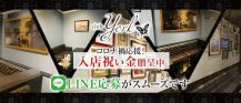 club York(ヨーク)【公式求人・体入情報】 バナー