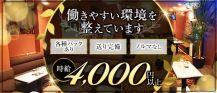【西葛西】花馬車(ハナバシャ)【公式求人・体入情報】 バナー
