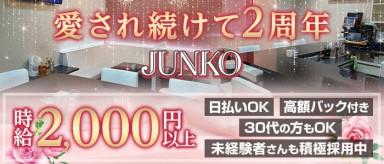 Snack JUNKO(ジュンコ)【公式求人・体入情報】(都城スナック)の求人・バイト・体験入店情報