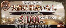 CLUB HERA(ヘラ)【公式求人・体入情報】 バナー