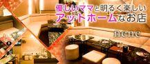 nene~ネネ~【公式求人情報】 バナー
