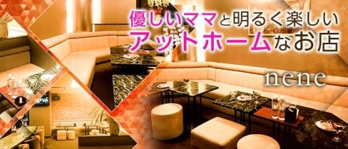 nene~ネネ~【公式求人情報】(北新地ラウンジ)の求人・バイト・体験入店情報