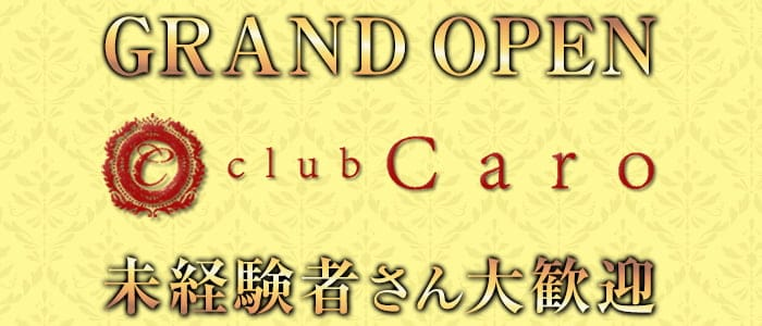 club Caro(カーロ)【公式求人・体入情報】 中洲クラブ バナー