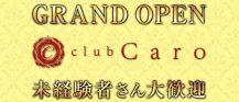 club Caro(カーロ)【公式求人・体入情報】 バナー