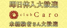 club Caro(カーロ)【公式求人・体入情報】 中洲クラブ 即日体入募集バナー