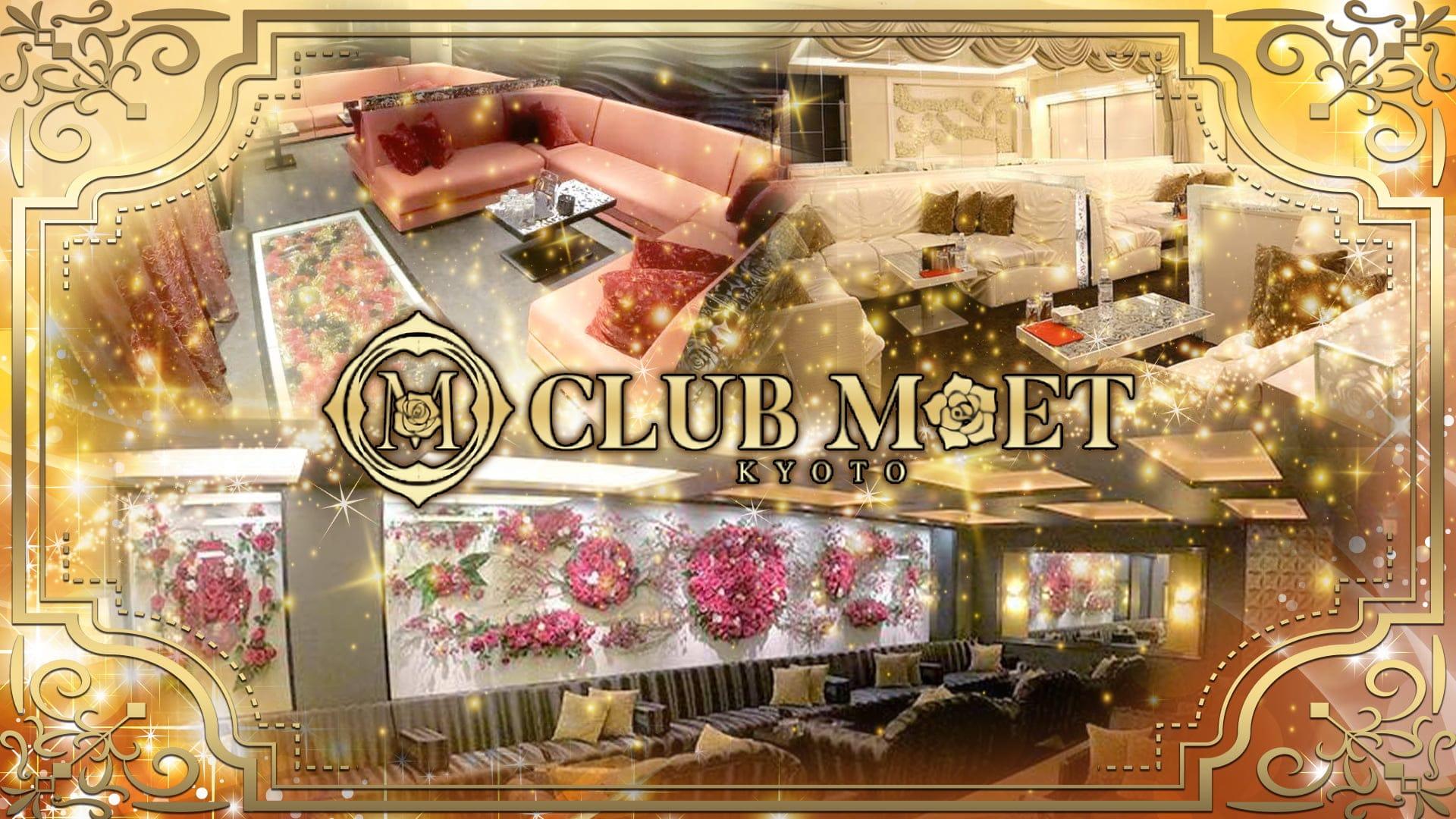 CLUB MET(エムイーティー)【公式求人・体入情報】 木屋町キャバクラ TOP画像