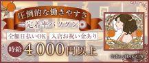 Gallery HAKATA(ギャラリー博多)【公式求人・体入情報】 バナー