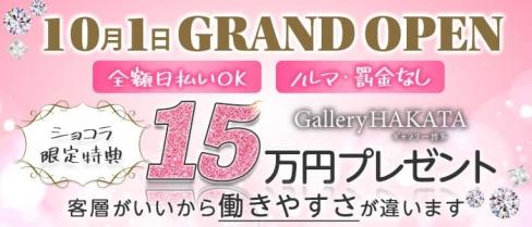 Gallery HAKATA(ギャラリー博多)【公式求人・体入情報】(中洲クラブ)の求人・バイト・体験入店情報