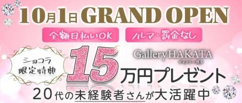 Gallery HAKATA(ギャラリー博多)【公式求人・体入情報】(中洲クラブ)の求人・体験入店情報