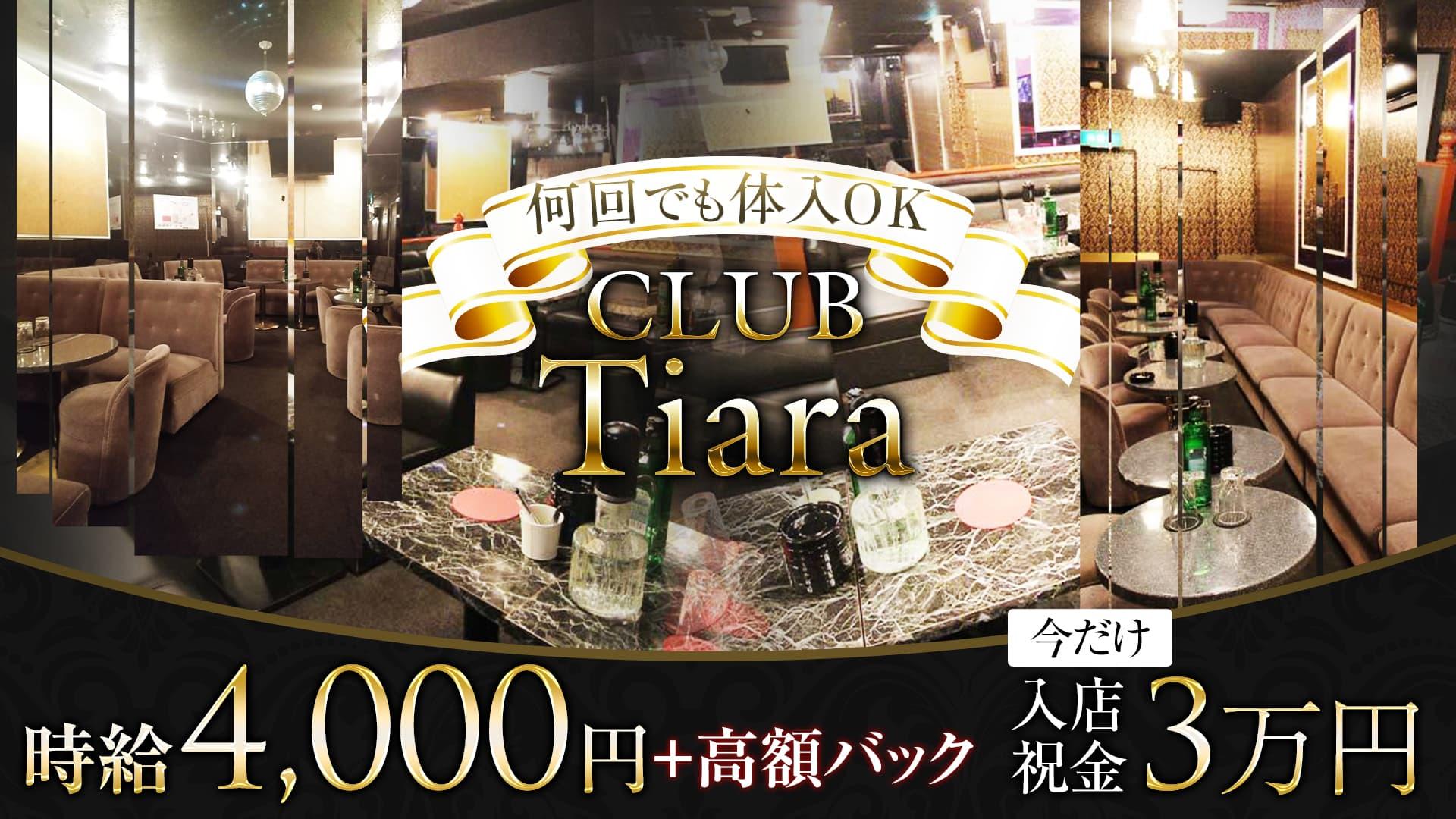 CLUB Tiara(ティアラ)【公式求人・体入情報】 大船キャバクラ TOP画像
