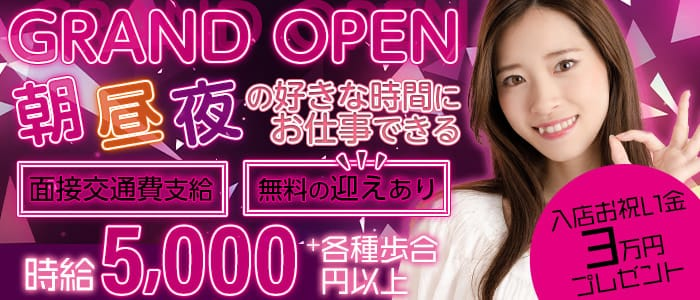 【朝昼&夜】Girls Lounge LIBERTA(リベルタ)【公式求人・体入情報】 花畑町ガールズラウンジ バナー