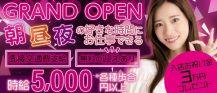【朝昼&夜】Girls Lounge LIBERTA(リベルタ)【公式求人・体入情報】 バナー