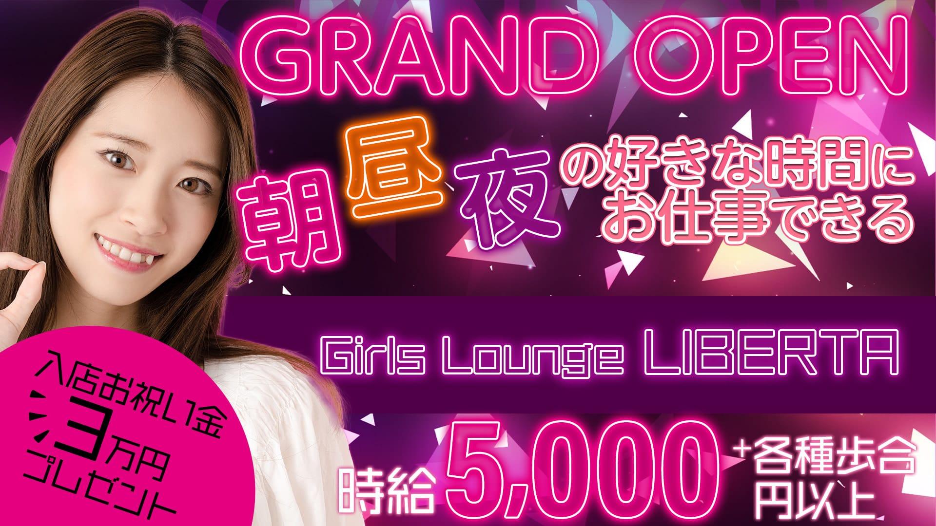 【朝昼&夜】Girls Lounge LIBERTA(リベルタ)【公式求人・体入情報】 花畑町ガールズラウンジ TOP画像