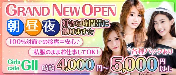 【朝昼&夜】Girls cafe GII(ジーツー)【公式求人・体入情報】 すすきのガールズバー バナー